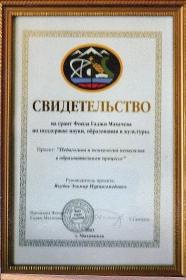 Гранты 2003