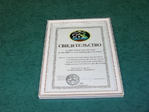 Гранты 2004